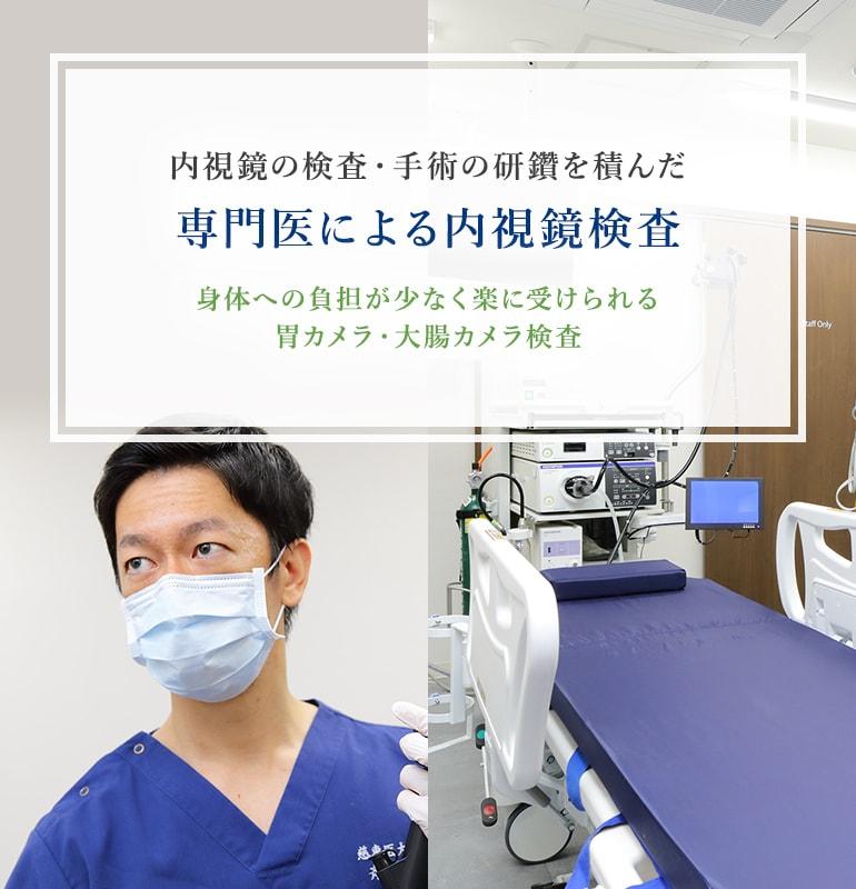 内視鏡の検査・手術の研鑽を積んだ専門医による内視鏡検査