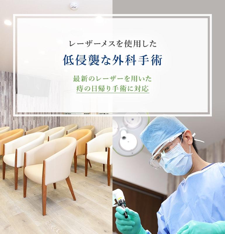 レーザーメスを使用した低侵襲な外科手術