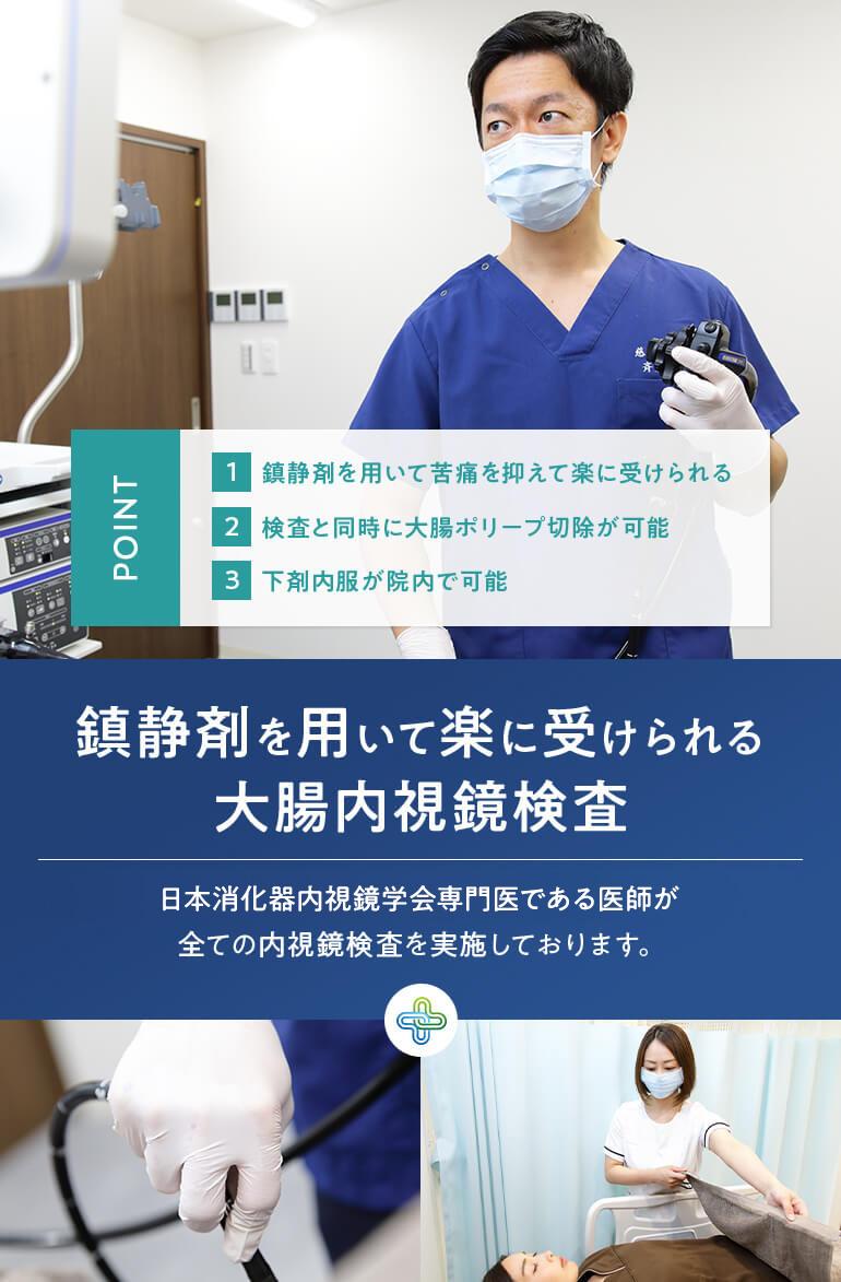 鎮静剤を用いて楽に受けられる大腸内視鏡検査