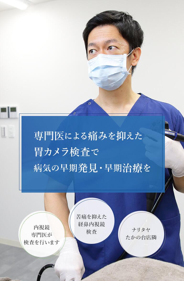 専門医による痛みを抑えた胃カメラ検査で病気の早期発見・早期治療を