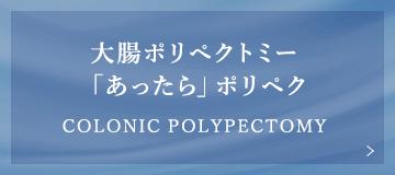大腸ポリペクトミー 「あったら」ポリペク Colonic polypectomy