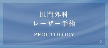 肛門外科 レーザー手術 Proctology