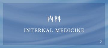 内科 Internal Medicine