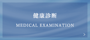 健康診断 Medical examination