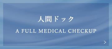 人間ドック a full medical checkup