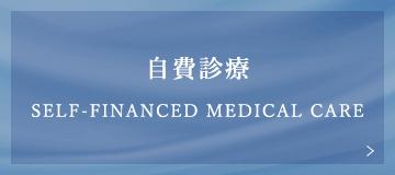自費診療 Self-financed medical care