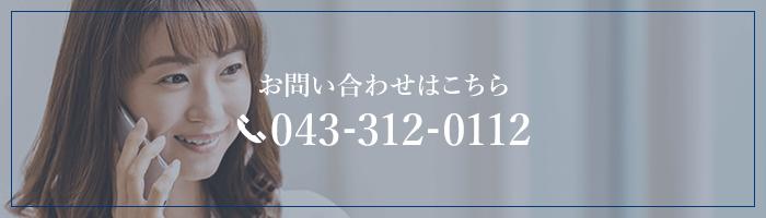 043-312-0112